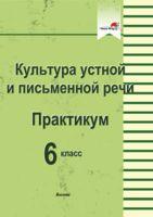 Культура устной и письменной речи. Практикум. 6 класс