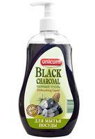 """Средство для мытья посуды """"Черный уголь"""" (550 мл)"""