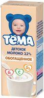 """Детское молоко """"Тёма. С витаминами, микроэлементами и йодом"""" (3,2%; 200 мл)"""