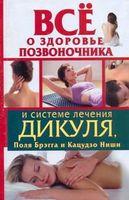 Все о здоровье позвоночника и системе лечения Дикуля, Поля Брэгга и Кацудзо Ниши