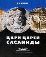 Цари царей - Сасаниды. Иран III-VII вв. в легендах, исторических хрониках и современных исследованиях