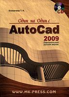 Один на один с AutoCAD 2009. Официальная русская версия (+CD)