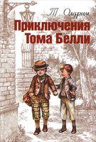 Приключения Тома Белли