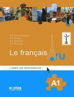 Le francais.ru А1. Книга для преподавателя