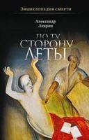Энциклопедия смерти. По ту сторону Леты
