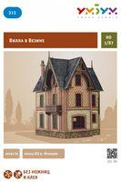 """Сборная модель из картона """"Вилла в Везине"""" (масштаб: 1/87)"""