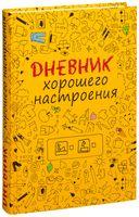Дневник хорошего настроения. Жёлтый