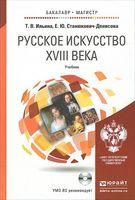 Русское искусство XVIII века (+ CD)