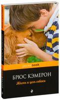 Жизнь и цель собаки (м)