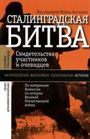 Сталинградская битва. Свидетельства участников и очевидцев