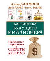 Библиотека будущего миллионера. Победные стратегии и секреты успеха (комплект из 3-х книг)
