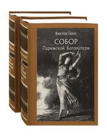 Собор Парижской Богоматери (в 2 томах)
