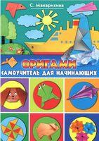 Оригами. Самоучитель для начинающих