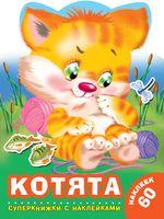Котята (+ наклейки)