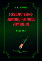 Государственно-административное управление