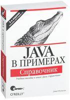 Java в примерах. Справочник