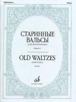 Старинные вальсы. Для фортепиано. Выпуск 2