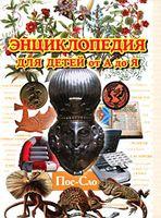Энциклопедия для детей от А до Я. Том 8. Пос-Сло