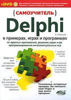 Самоучитель Delphi в примерах, играх и программах. От простых приложений, решения задач и до программирования интеллектуальных игр (+ DVD)