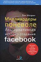 Миллиардеры поневоле. Альтернативная история создания Facebook (м)