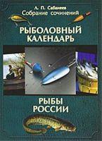 Л. П. Сабанеев. Собрание сочинений. В 2-х томах. Том 2. Рыболовный календарь. Рыбы России