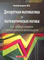 Дискретная математика и математическая логика для информатиков, экономистов и менеджеров