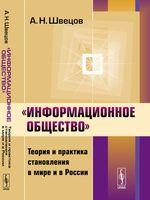 """""""Информационное общество"""". Теория и практика становления в мире и в России"""