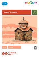 """Сборная модель из картона """"Церковь Кармравор"""" (масштаб: 1/87)"""