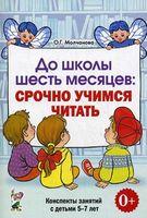 До школы шесть месяцев. Срочно учимся читать. Конспекты занятий с детьми 5-7 лет