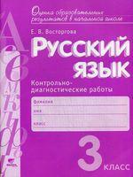 Русский язык. 3 класс. Контрольно-диагностические работы