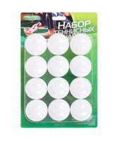 Набор мячиков для настольного тенниса (12 шт.; арт. 10310253)