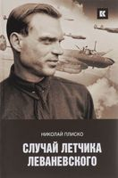 Случай летчика Леваневского