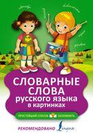 Словарные слова русского языка в картинках