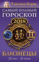 Близнецы. Самый полный гороскоп на 2018 год