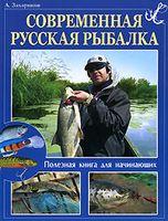 Современная русская рыбалка. Полезная книга для начинающих