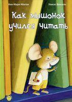 Как мышонок учился читать