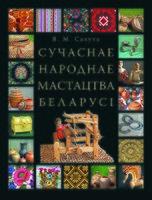 Сучаснае народнае мастацтва Беларусі