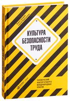 Культура безопасности труда. Человеческий фактор в ракурсе международных практик