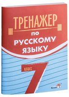 Тренажер по русскому языку. 7 класс