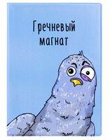 "Обложка на автодокументы ""Магнат"""