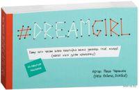 #dreamgirl (паштоўкi)