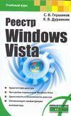 Реестр Windows Vista (м)