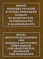 Новый немецко-русский и русско-немецкий сварь по архитектуре, строительству и недвижимости