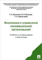 Экономика и управление инновационной организацией