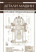 Детали машин и основы конструирования. Курсовое проектирование