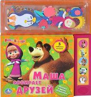 Маша и Медведь. Маша собирает друзей. Книжка-игрушка (+ 3D наклейки)
