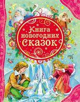 Книга новогодних сказок