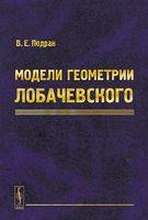 Модели геометрии Лобачевского
