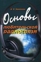 Основы любительской радиосвязи