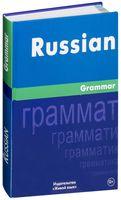 Русская грамматика. На английском языке